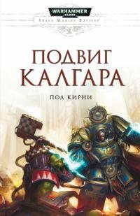 Книга Подвиг Калгара